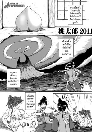 ยักษ์ไม่มีเพชร 2 จบ – โมโมทาโร่ – [SHD (Buchou Chinke)] Oni Musume Matsuri – 2